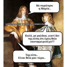 @mimidia_eis_tin_ellinikin #joke #asteiamemesgr #lol #memegreek #fun #instafun #gelame #asteio #humor #asteiakia #monogelio #greek… Ancient Memes, Thats Not My, Jokes, Lol, Funny, Greek, Movie Posters, Humor, Husky Jokes