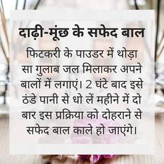 Health Tips In Hindi – Gharelu Nuskhe – Care – Skin care , beauty ideas and skin care tips Good Health Tips, Natural Health Tips, Health And Beauty Tips, General Knowledge Facts, Knowledge Quotes, Gernal Knowledge, Home Health Remedies, Natural Health Remedies, Ayurvedic Remedies
