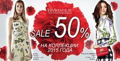 Новые коллекции вдохновляют! Самое время воспользоваться СКИДКОЙ 50% на коллекции 2015 года на VipAvenue.ru! http://vipavenue.ru/blog/92
