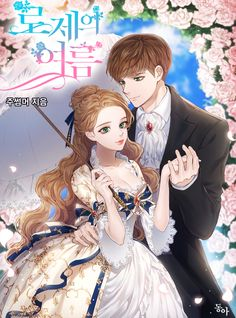 Manga Couple, Anime Love Couple, Anime Couples Manga, Anime Witch, Manga Art, Manga Anime, Anime Krieger, Japanese Novels, Manga Collection