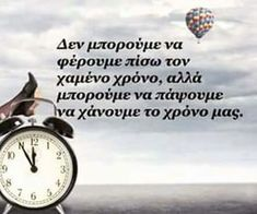 Greek Quotes, Find Image, Life Is Good, Thoughts, Sayings, Words, Tatoos, Notebook, Nice