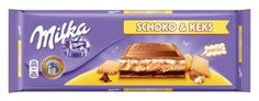 Milka Schoko and Keks, 300g (Choco and Biscuit) ** To view further for this item, visit the image link.