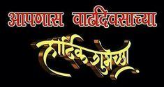 Ideas Birthday Banner Marathi Daji For 2019 Happy Birthday Status, Happy Birthday Posters, Happy Birthday Photos, Happy Birthday Messages, Happy Birthday Banners, Birthday Background Images, Background Images For Editing, Banner Background Images, Birthday Banner Design
