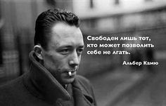 цитаты Альбера Камю Truth Of Life, Albert Camus, Powerful Words, Feel Good, Acting, Life Quotes, Self, About Me Blog, Mindfulness