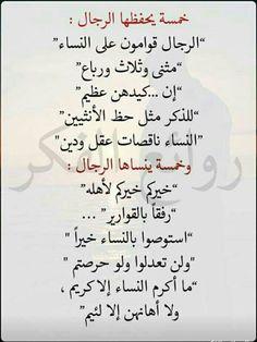 خمسة يحفظها الرجال وخمسة ينساها الرجال Arabic Love Quotes, Arabic Words, Islamic Quotes, Best Quotes, Life Quotes, Spirit Quotes, Proverbs Quotes, Learn Islam, Islam Facts