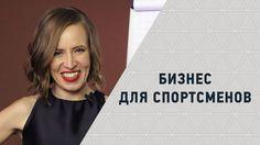 Мария Азаренок расскажет с помощью каких бизнес идей как любой спортсмен может реализовать себя в бизнесе с NL international