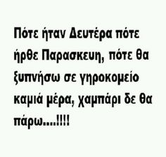 Greek Quotes, Funny Stories, Funny Quotes, Humor Quotes, Jokes, How To Get, Lol, Thoughts, Math Equations