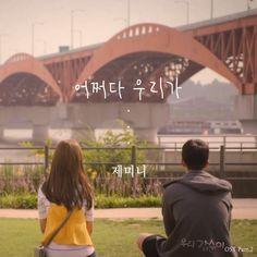 Zemini - How Did We (어쩌다 우리가) | Our Gab Soon OST Part 2