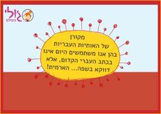עובדה מעניינת 🤔 על מקור אותיות האלף בית העברי :)  עוד עובדות וחידות ישראליות -  www.lettersfromjulie.com 058-5454448