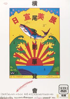 Tadanori Yokoo, poster design for the 16th exhibition of japan adervtising artists club, Seibu, 1968. Japan. Via Cooper Hewitt.