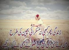 Lovely Poetry, Roman Urdu poetry for Lovers, Roman Urdu Love Poetry: Zindagi phir kabhi na muskuraai Poetry For Lovers, Urdu Shayri, Urdu Thoughts, Urdu Poetry Romantic, Shayari Image, Facebook Image, Romantic Couples, Romans, Best Quotes
