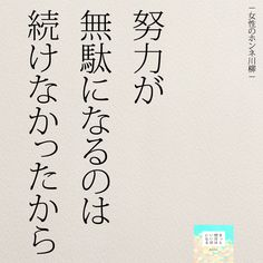 Hurt Quotes, Wise Quotes, Great Quotes, Words Quotes, Inspirational Quotes, Dream Word, Common Quotes, Japanese Quotes, General Quotes