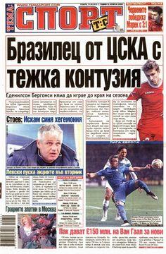 Вестници и списания: Вестник Тема Спорт, 21 Февруари 2015 http://vestnici24.blogspot.com/2015/02/vestnik-tema-sport.html