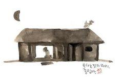 무문관 - 정혜신의 그림에세이, 일백마흔여섯번째 :: 더 홀가분