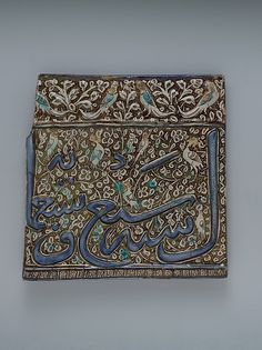 Object Name: Tile from a frieze Date: dated A.H. 707/A.D. 1308 Geography: Iran, Natanz.