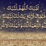 Labaik Allahuma Labaik – Best Islamic Timeline FB Banner Photo