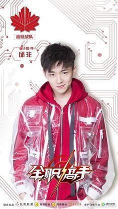 The Kings Avatar, 4k Gaming Wallpaper, Dramas, Chinese Babies, Yang Yang, Asian Actors, Live Action, Korean Drama, Celebrity Crush