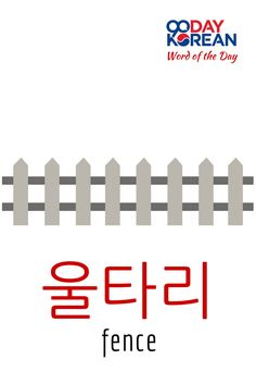 Can you use 울타리 (fence) in a sentence? Write your sentence in the comments below!