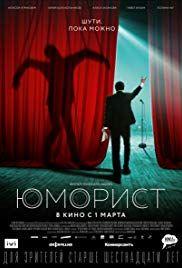 The Humorist Poster Tv Series 2017, Drama Series, 2011 Movies, Popular Movies, Jewish Film Festival, Kino Box, Sergio Leone, Barbie Movies, Cinema