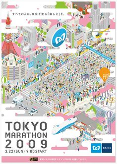 """TOKYO MARATHON 2009"" AD Poster (designed by groovisions)"
