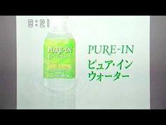西田ひかる マークパンサー(globe) ピュア・イン ウォーター CM(1999年) - YouTube