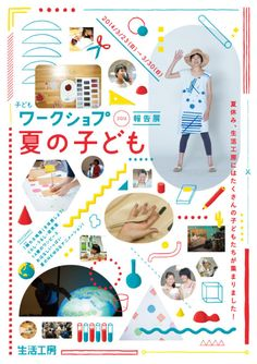 Japanese Poster: Summer Kids Workshop. Asuka Watanabe / Taeko Isu. 2014