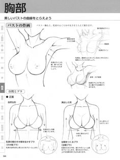 Boobs and ketech Drawing Practice, Drawing Lessons, Drawing Poses, Drawing Techniques, Drawing Tips, Drawing Sketches, Art Drawings, Drawing Skills, Sketching