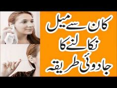 Ear Cleaning at Home in Urdu - Care - Skin care , beauty ideas and skin care tips Home Health Remedies, Natural Health Remedies, Health And Beauty Tips, Health Advice, Fat Cutter Drink, Natural Skin Tightening, Weight Loss Video, Islamic Phrases, Ear Cleaning