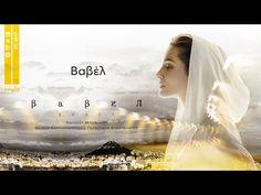 Νατάσσα Μποφίλιου - Βαβέλ - Official Lyric Video - YouTube Good Music, My Music, Us Seal, Music Express, Greek Music, Singing, Lyrics, Join, Album