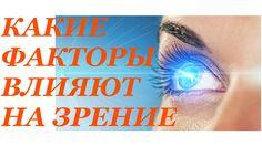 Проблемы зрения. Какие факторы влияют на зрение. Николай Пейчев. Академи...