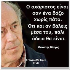 Σοφες κουβεντες  ❤ Wise Man Quotes, Wisdom Quotes, Book Quotes, Words Quotes, Wise Words, Poetry Quotes, Quotes Quotes, Sayings, Unique Quotes