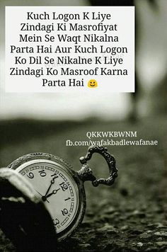 83 Best lovely thoughts images in 2016 | Sad quotes, Urdu