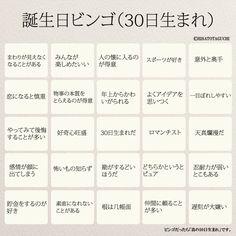いいね!506件、コメント10件 ― @yumekanau2のInstagramアカウント: 「「誕生日ビンゴ(30日生まれバージョン)」本日お誕生日の方、おめでとうございます!もしも、まわりにお誕生日の方がいれば画像をプレゼントしてください。 . また、9月以外の#30日生まれ…」