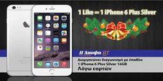 Διαγωνισμός iapopsi.gr με δώρο ένα κινητό Apple iPhone 6 plus 16GB Silver - ΔΙΑΓΩΝΙΣΜΟΙ