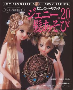 Free Copy of Book - My Favorite Doll Book Series No. 20  How to do ornate hairstyles