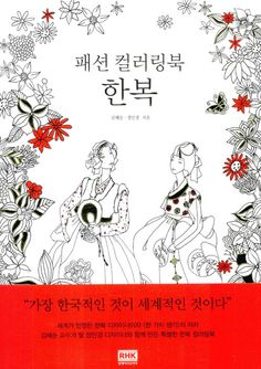 Fashion Coloring Book Hanbok Korean Traditional Costume Clothes Art Paperback