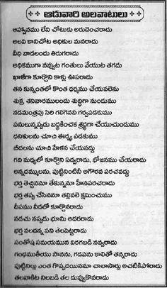 TELUGU WEB WORLD: 07/21/11 Vedic Mantras, Hindu Mantras, Astrology Telugu, Vedic Astrology, Personality Development Quotes, Telugu Jokes, Telugu Inspirational Quotes, Bhakti Song, Sanskrit Mantra
