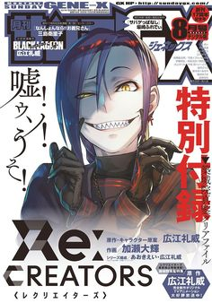 Re:Creators Cover to August issue of Sunday Gene-X Character Concept, Character Art, Character Design, Yandere Anime, Manga Anime, Anime Military, Naruto E Boruto, Manga Artist, Jojo Bizzare Adventure