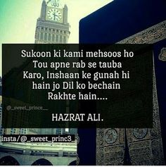 Beautiful Hazrat Ali Quotes and Sayings in English -imam Ali quotes Hazrat Ali Sayings, Imam Ali Quotes, Muslim Quotes, Quran Quotes, Religious Quotes, Allah Quotes, Hadith Quotes, Hindi Quotes, Beautiful Islamic Quotes