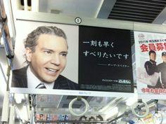 豊島園の広告