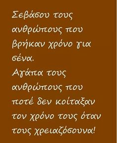 Greek Beauty, Greek Quotes, So True, True Words, Food For Thought, Wisdom Quotes, Picture Quotes, Quotations, Health Tips