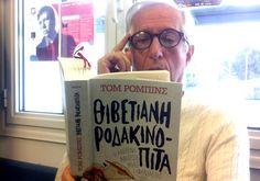 Book matters: Tom Robbins - Θιβετιανή Ροδακινόπιτα | En Lefko 87.7