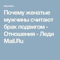 Почему женатые мужчины считают брак подвигом - Отношения - Леди Mail.Ru
