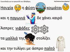 Εικονόλεξο για το τραγούδι του Φλεβάρη Winter Activities, Education, Comics, School, Blog, Crafts, Places, Ideas, Manualidades