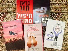 מה שמעניין- תרבות, לייף סטייל, טיולים, קולינריה ועוד.: אילו ספרים לקחתי לחופשה ביוון ומה מומלץ