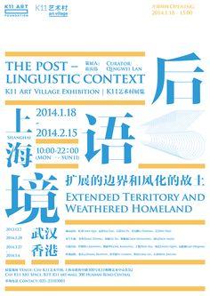 "K11駐村藝術家巡展「後語境」K11 ART FOUNDATION, ""Post-linguistic Context"" tour"