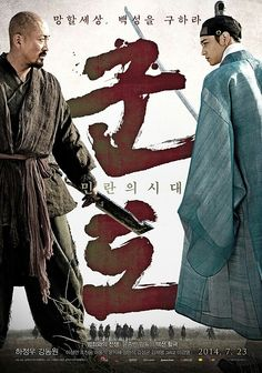군도 #korea #movie