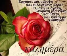 Cute Good Morning, Good Morning Messages, Good Morning Quotes, Good Night, Beautiful Pink Roses, Beautiful Love, Greek Words, Greek Quotes, Faith In God