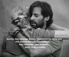 Clever Quotes, Greek Words, Greek Quotes, Some Words, Affirmations, Real Life, Love You, Wisdom, Messages