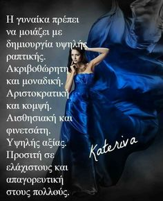 Greek Quotes, Positive Quotes, Romance, Positivity, Thoughts, Words, Life, Beautiful, Fotografia